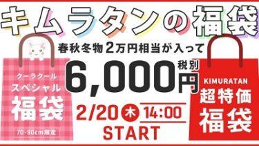 """子ども服のKIMURATAN(キムラタン) """"とにかくお得な福袋"""" 2/20(木)14:00~販売開始!"""