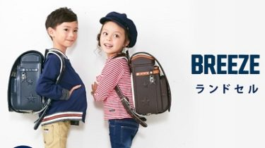 BREEZE(ブリーズ) ランドセル2021 新入学モデル 4/24日(金) 00:00~予約販売開始!