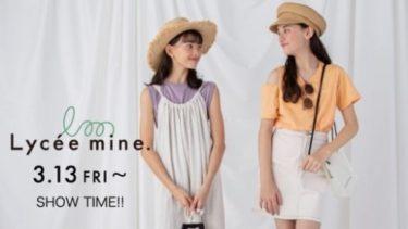 petit main(プティマイン)のジュニアブランド『Lycée mine(リセマイン)』新登場!3/13(金)〜販売スタート