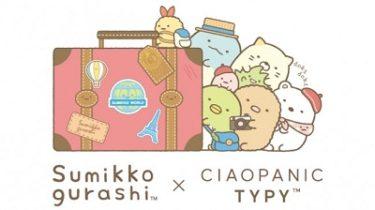 「 すみっコぐらし×CIAOPANIC TYPY 」 コラボレーションアイテムが発売!