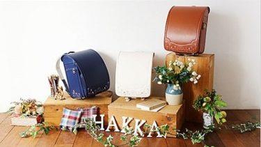 ハッカキッズ(hakka kids )ランドセル2021年モデル 先行予約スタート!
