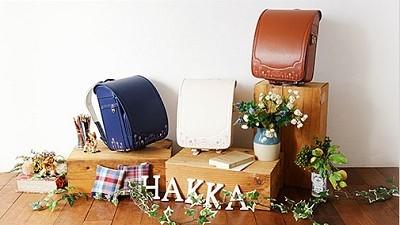 ハッカキッズ(hakka kids )ランドセル2021モデル 先行予約スタート!