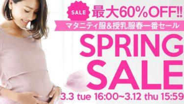 マタニティ・授乳服の『ミルクティー(Milk tea)』春一番セール開催中!