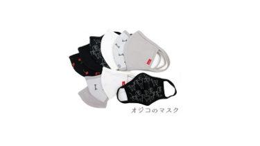 大人気、洗って使える「OJICOのマスク」発売!