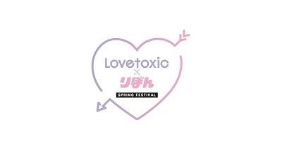 「 ラブトキシック×りぼん 」りぼんキャラが着こなすLovetoxicの春服が楽しめる♡