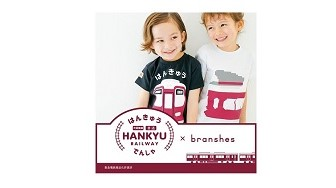 「 はんきゅうでんしゃ×branshes 」コラボTシャツが発売!
