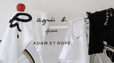 「 ADAM ET ROPE' × agnes b. 」(アダムエロペ×アニエスベー)大人気の別注Tシャツ 新デザイン&キッズサイズ登場!
