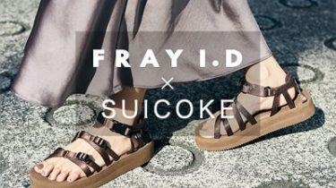 「 FRAY I.D×SUICOKE 」人気別注サンダルが大人なベーシックカラーで登場!