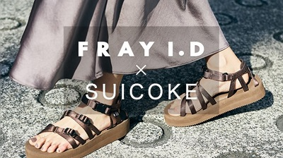 「 FRAY I.D×SUICOKE 」人気の別注サンダルがベーシックカラーで登場!