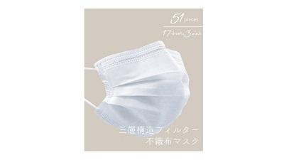 titivate(ティティベイト)「三層構造フィルター不織布マスク(51枚SET)」4/7(火)予約発売!