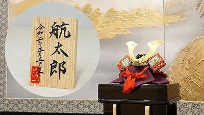 cuna select(クーナセレクト)から金箔の街から届いた節句飾り「豆兜」発売!