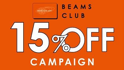 BEAMS CLUB 会員限定「15%OFFキャンペーン」開催中!