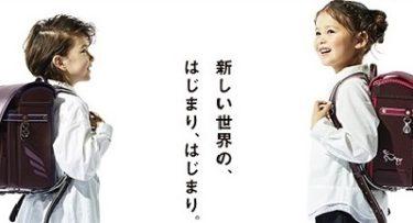 阪急ランドセル2021 予約販売スタート!人気の「阪急電車モデル」も!