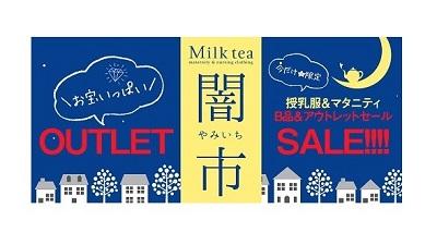 マタニティ・授乳服の『ミルクティー(Milk tea)』闇市セール開催中!