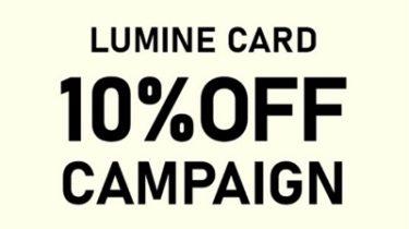 「アイルミネ」LUMINE CARD 10%OFFキャンペーン5/20(水)から開催!