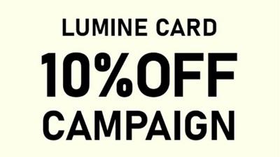 「アイルミネ」LUMINE CARD 10%OFFキャンペーン5/20(水)~!