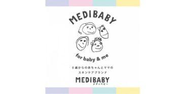 0歳からの赤ちゃんとママのスキンケアブランド『MEDIBABY(メディベビー)』から待望のマタニティラインが新登場!