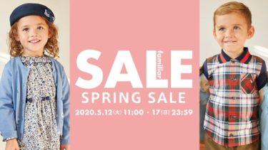ファミリアオンラインショップ 『SPRING SALE』5/12(火)スタート!