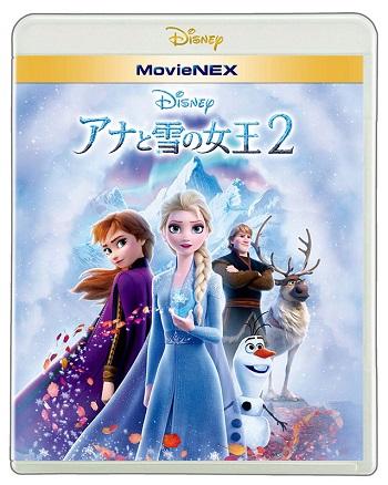 『アナと雪の女王2 MovieNEX』5/13(水)発売!