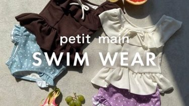 petit main(プティマイン) ♡SWIM WEAR COLLECTION2020♡