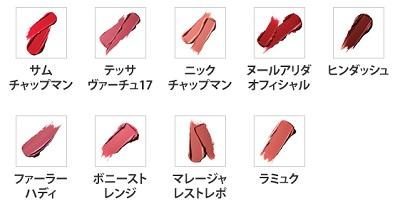 「M・A・C」人気インフルエンサーとコラボしたリップカラーコレクションが6/5(金)発売!