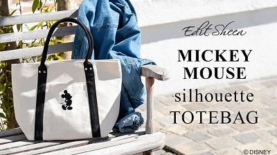 Edit Sheen(エディットシーン)から ミッキーマウスのスペシャルトートバッグ が発売!