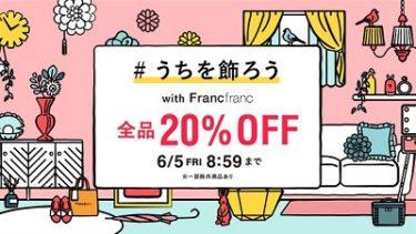 フランフラン( Francfranc) 全商品20%OFF キャンペーンスタート♡