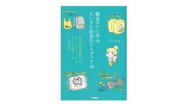 〈おすすめ〉コミックエッセイ 『被災ママに学ぶちいさな防災のアイディア40』1日1防災!
