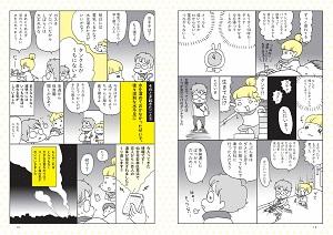 〈おすすめ〉コミックエッセイ 『被災ママに学ぶちいさな防災のアイディア40』続けられる防災アイデア!