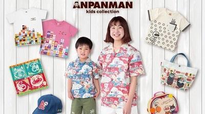 アンパンマンの子ども服ブランド『ANPANMAN KIDS COLLECTION』Rakuten Fashionにオープン!