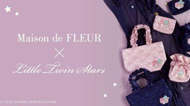 「Maison de FLEUR×Little Twin Stars(メゾンドフルール×リトルツインスターズ)」WEB限定コラボアイテム6/24(水)20:00発売!