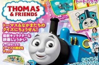 きかんしゃトーマス×OJICO トートバッグ&DVDつきムック発売!