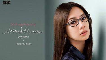 北川景子さんイメージキャラクターのアイウェアブランド「Vivid Moon」シリーズ 新作モデル発売!