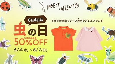 インセクトコレクション(Insect Collection)『虫の日限定セール』6/4(木)-6/7(日)まで開催!