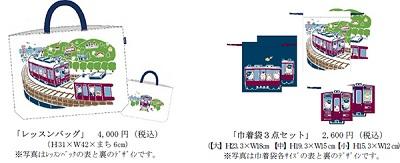 『阪急電鉄 × familiar』コラボアイテムが7/10(金)~順次発売♪