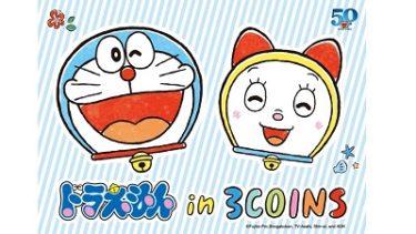 「ドラえもん in 3COINS(スリーコインズ)」第1弾 7/23(木)・第2弾8/1(土)発売!