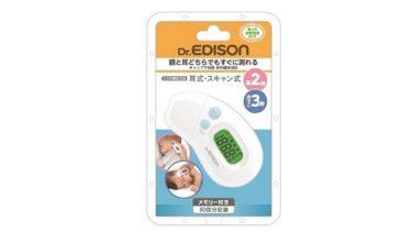 ベビーザらスから エジソン(EDISON)『キャップで切替赤外線体温計』発売!