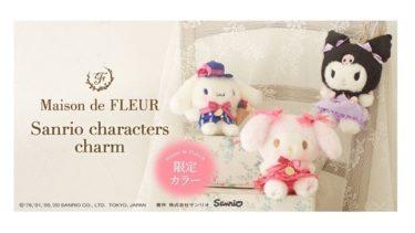 「Maison de FLEUR×Sanrio characters (メゾンドフルール×サンリオ)」マスコットチャーム再販決定!
