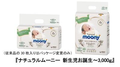 【52枚入り!】『ナチュラルムーニー(moony) 新生児お誕生~3000g』 7月中旬よりベビー専門店・ECサイト限定で発売!