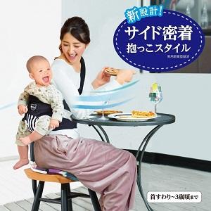 """ベビーザらスから """"Bebe Pocket (べべポケット) プレミアムメッシュ"""" が発売!"""