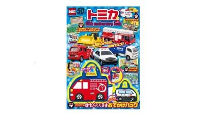 『トミカ50th anniversary book』親子で楽しめる記念ムック発売!