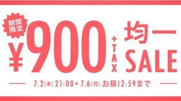 F.O.オンラインストア 『期間限定900円(+tax)均一SALE』スタート!
