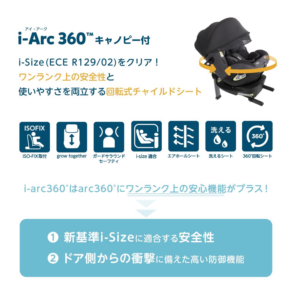 イギリスのベビー用品ブランド Joie(ジョイー)から『i-arc360°(アイ・アーク)』が新登場!7/3(金)発売!