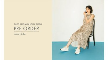 emmi(エミ)『2020 AUTUMN LOOK BOOK PRE ORDER』7/14(火)12:00スタート