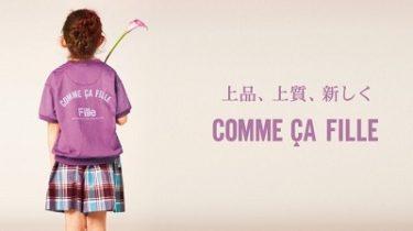 コムサ・フィユ(COMME CA FILLE)の大人気ロゴTシャツ 新色8/1(土)登場!