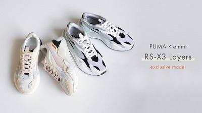 "「PUMA×emmi (プーマ×エミ)」 限定モデル ""RS-X3 Layers Wn's"" 7/8(水)発売!"