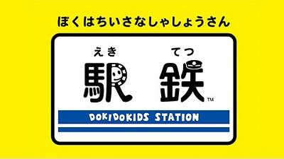 MAGASEEK 鉄道グッズブランド「EKITETU(駅鉄)」NEWオープン!