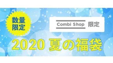 """【combi shop限定】""""2020夏の福袋"""" 8/11(火)14:00~発売!"""