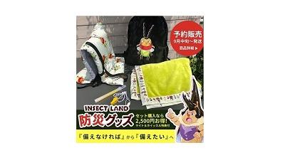 """インセクトランド(INSECT LAND) """"防災グッズ"""" 予約発売スタート!"""