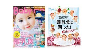 別冊付録「離乳食の困った解決BOOK」が話題!ベビー誌『Baby-mo(ベビモ)』2020年夏秋号 発売中